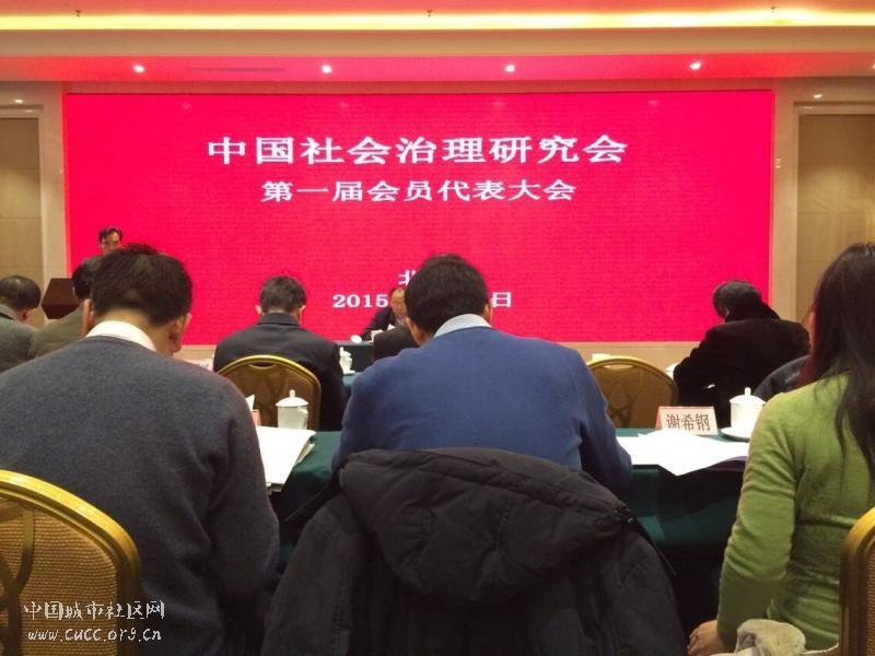 中国社会治理研究会第一届会员大会.jpg